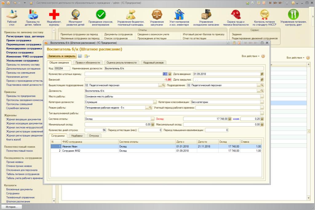 Штатное расписание в модуле Управление персоналом СКОДОУ