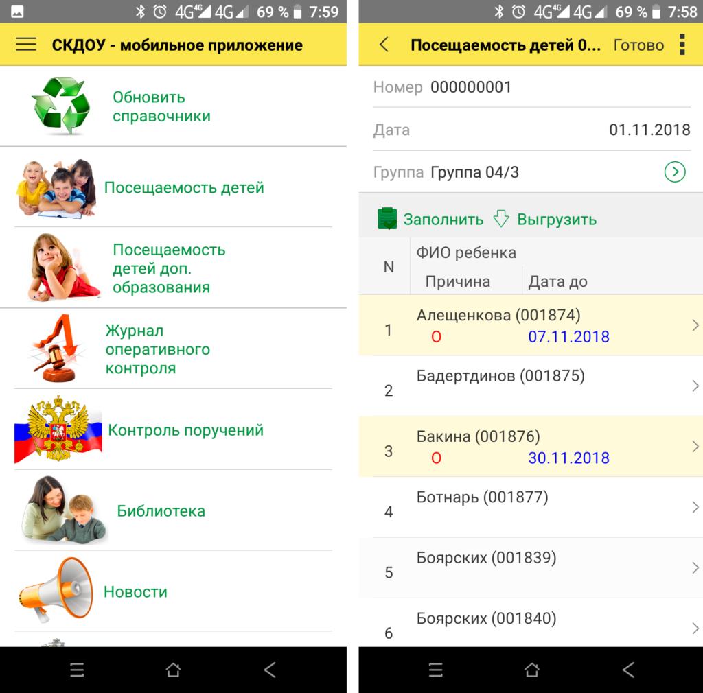 Отметка посещаемости детей через мобильное приложение СКДОУ-1