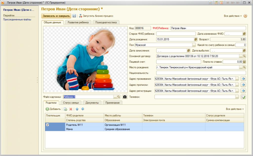 Справочник сторонние дети в Системе контроля деятельности образовательного учреждения СКДОУ
