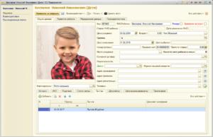 Льготы по ребенку указанные в Системе контроля деятельности образовательного учреждения