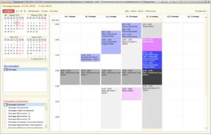 Календарь запись на оформление документов - Система контроля занятости несовершеннолетних