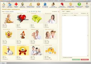 Личный кабинет для медицинского работника - Автоматизация медицинских кабинетов в образовании