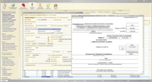 Оформление приказа на прием сотрудника - Система контроля занятости несовершеннолетних