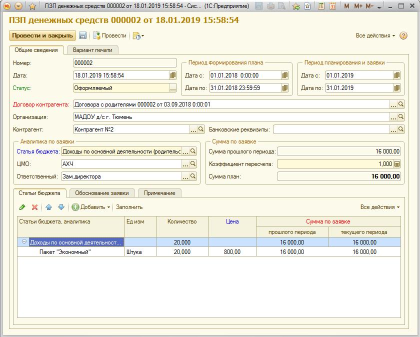 Плановая заявка на поступление денежных средств в Системе контроля деятельности образовательного учреждения