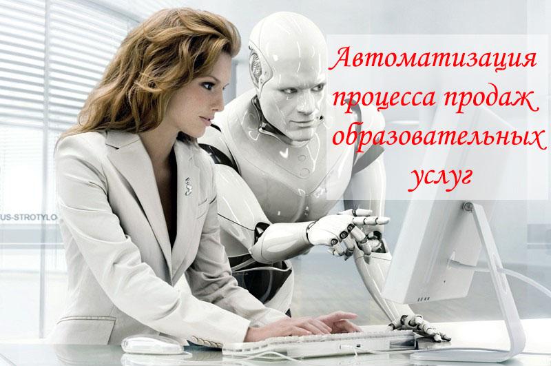 автоматизация процесса продаж образовательных услуг в СКДОУ