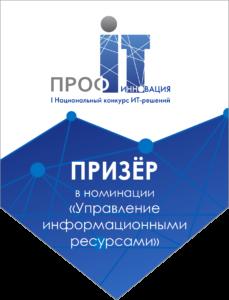 Система контроля деятельности образовательного учреждения Призер Проф-IT Инновация